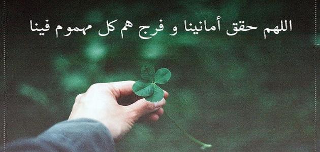 اللهم حقق امانينا