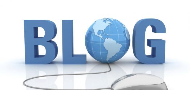 كيف أعمل مدونة