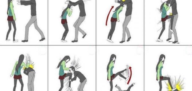 طريقة الدفاع عن النفس