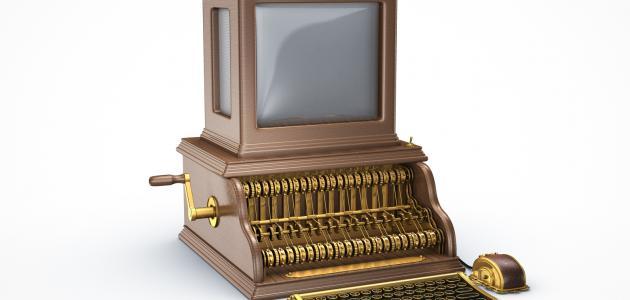 تعرف عن أول حاسوب في العالم %D8%A3%D9%88%D9%84_%D8%AD%D8%A7%D8%B3%D9%88%D8%A8_%D9%81%D9%8A_%D8%A7%D9%84%D8%B9%D8%A7%D9%84%D9%85