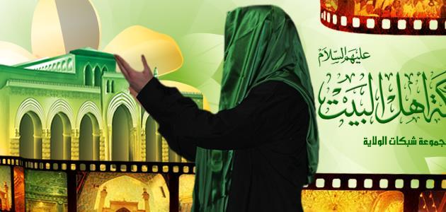تعتبر قناة اهل البيت من القنوات الدينية الاسلامية الشيعية على النايل سات  والتى تقدم العديد من البرامج الدينية الهامة ومنها برامج تفسير القران