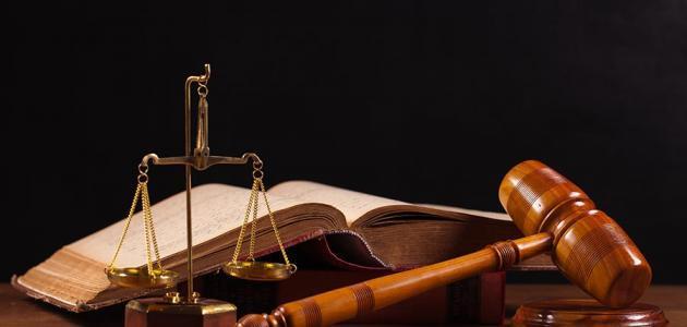تعريف حق الملكية
