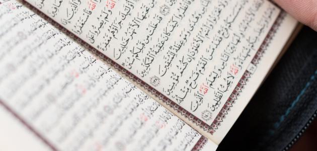 آيات قرآنية لتسهيل الولادة