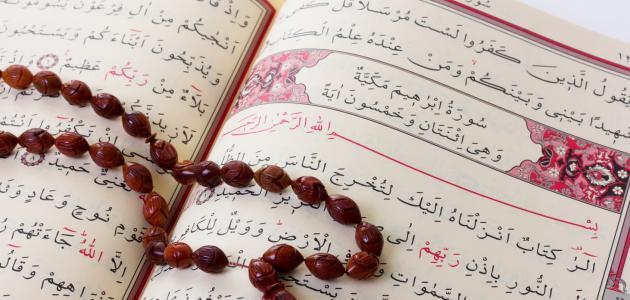 آيات قرآنية لجلب الحظ