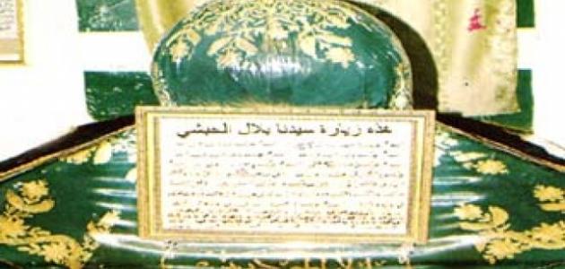 أين دفن بلال بن رباح