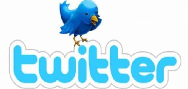 كيف افتح التويتر