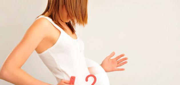 كيف تعرفين أنك حامل دون تحليل