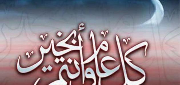كلمات جميلة للعيد