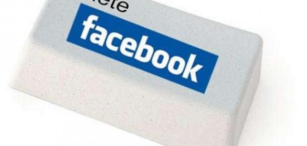 كيف أحذف حساب في الفيس بوك