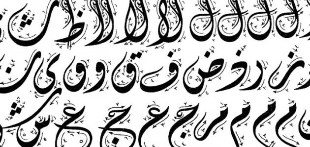 أفمن هذا الحديث تعجبون #ديواني #خط -عربي #خطوط #مشق #مجسمات