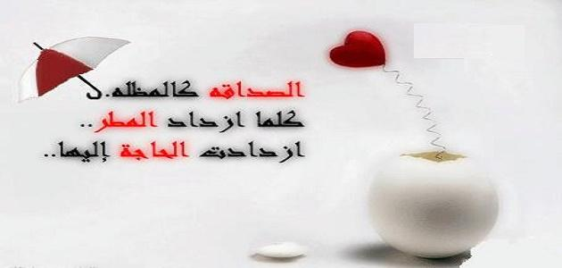 كلمات عن حب الأصدقاء