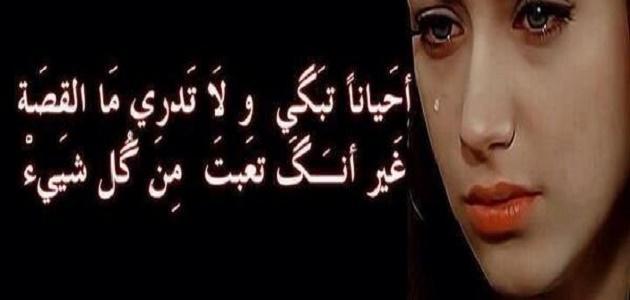 كلمات عن الدموع