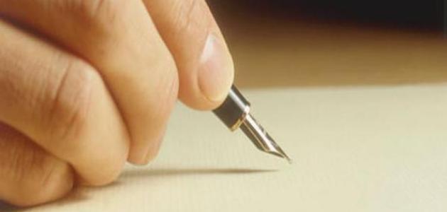 كيف تكتب رسالة إلى صديق
