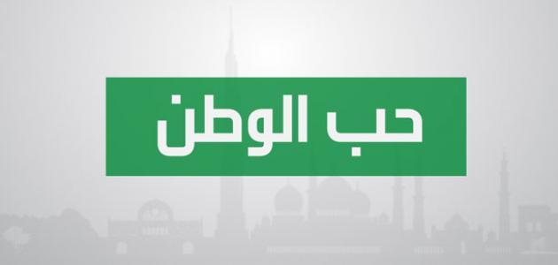 شعار الولاء للوطن Kaiza Today