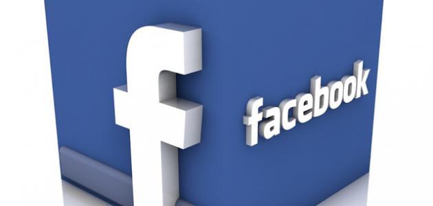 كيفية إنشاء فيس بوك جديد