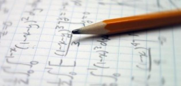 كيف تدرس الرياضيات