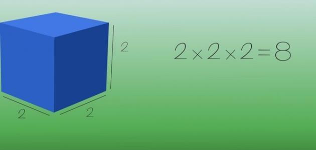 كيفية حساب حجم المكعب