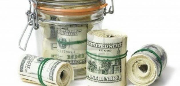 كيف أوفر المال