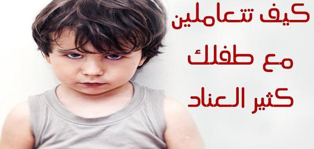 كيف تعامل الطفل العنيد