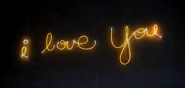 احبك رغم البعد