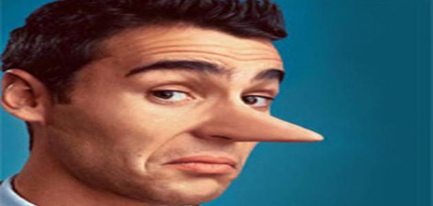 كيف تعرف أن الشخص يكذب