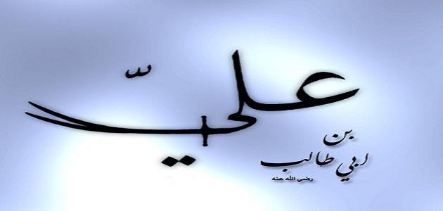 أقوال الإمام علي