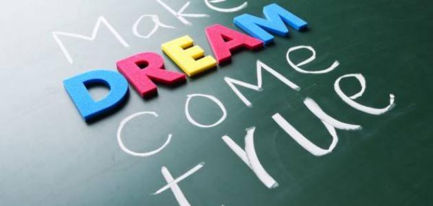 كيف تحقق حلمك المستحيل