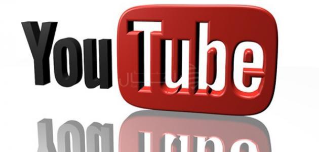 كيف أعمل قناة في اليوتيوب