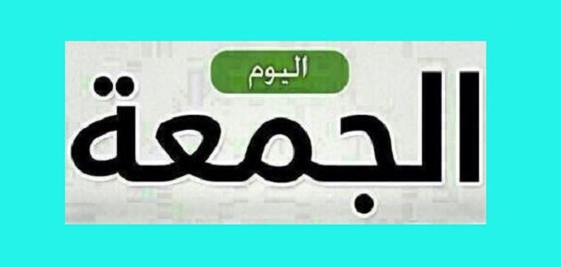 كلام عن صلاة الجمعة