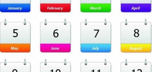 ترتيب الأشهر بالإنجليزي