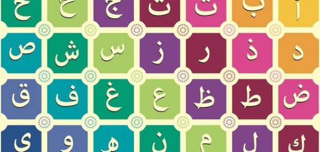 ترتيب الحروف الأبجدية العربية موضوع