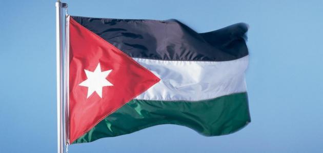 إلى ماذا ترمز ألوان العلم الأردني