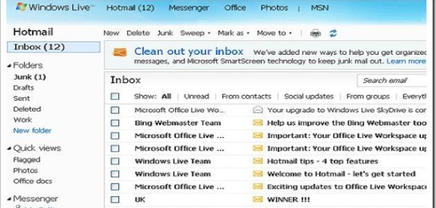 أين أجد رسائل البريد الإلكتروني
