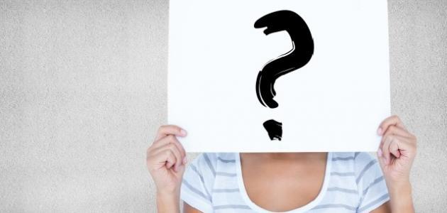 كيف أحلل شخصيتي عن طريق الأسئلة