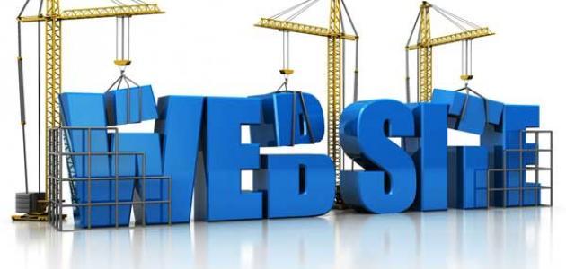 كيف تصمم موقع على الإنترنت