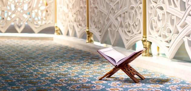 ترتيب القرآن الكريم