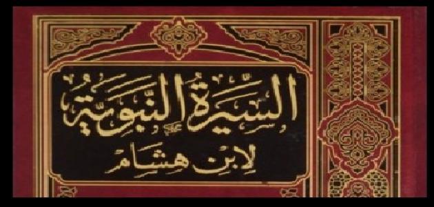 السيرة النبوية لابن هشام