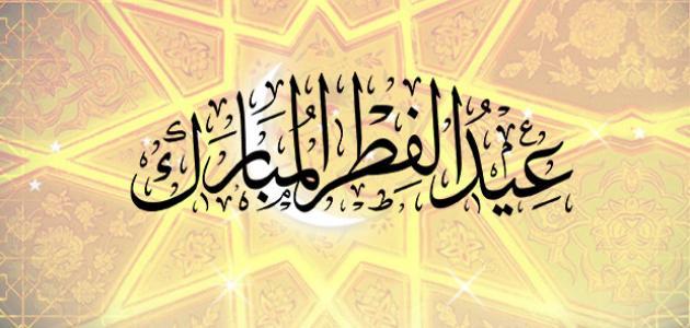 عيدكم مبارك تقبل الله منا ومنكم