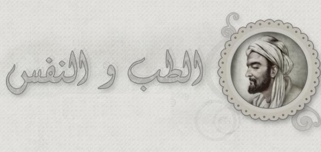 ابن سينا وعلم النفس