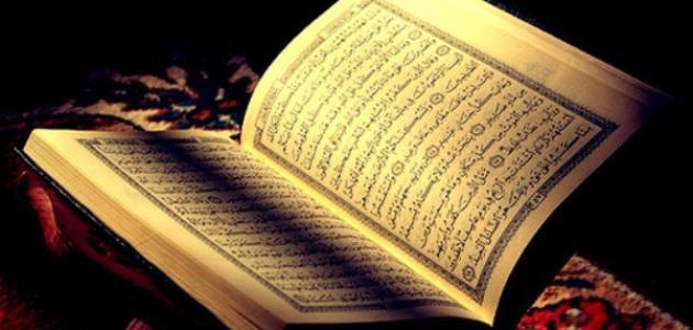 حفظ القرآن بطريقة سهلة
