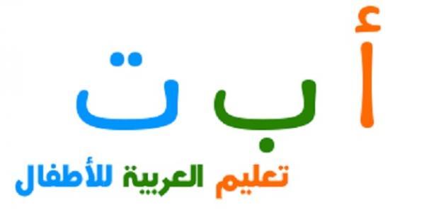 كيف تعلم اللغة العربية للأطفال
