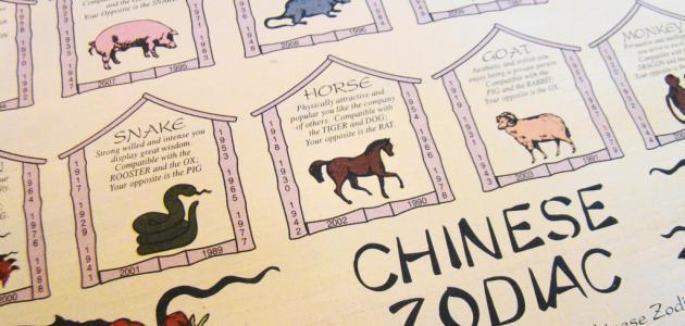 كيف تعرف برجك الصيني