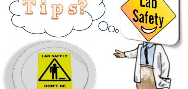 إجرائات السلامة في المختبر