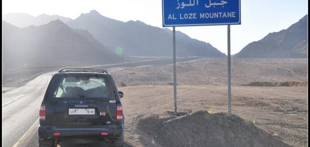 أين يقع جبل اللوز