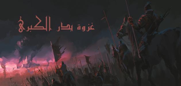 تاريخ معركة بدر