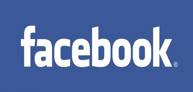 كيف أعمل صفحة على الفيس بوك