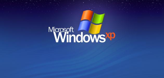 تسريع ويندز xp بدون برامج