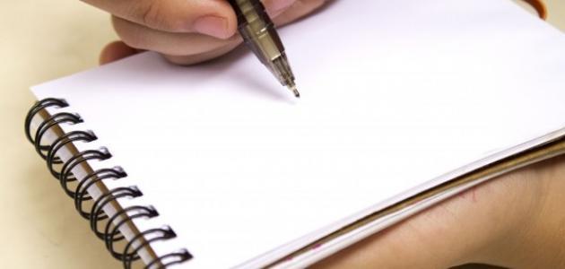 كيف تحسن خطك في الكتابة