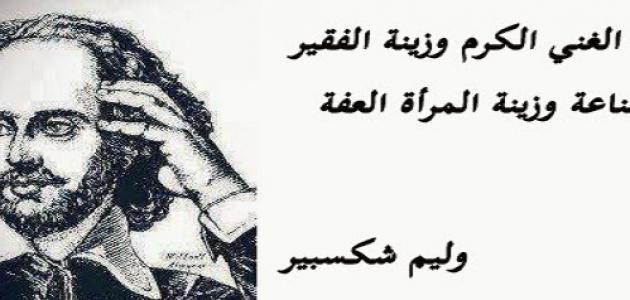 أجمل ما قال شكسبير
