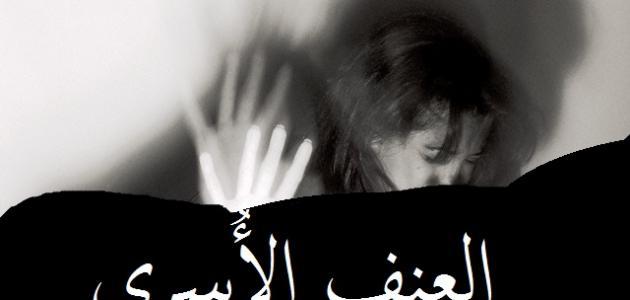ما هو العنف الأسري